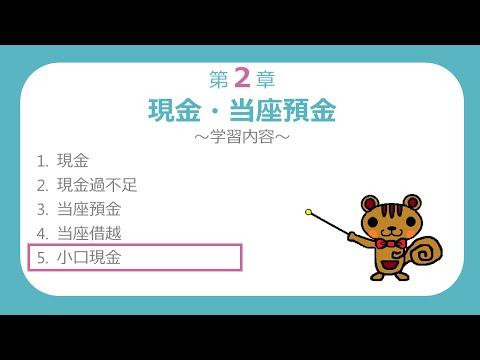 簿記3級講座#07小口現金最速簿記
