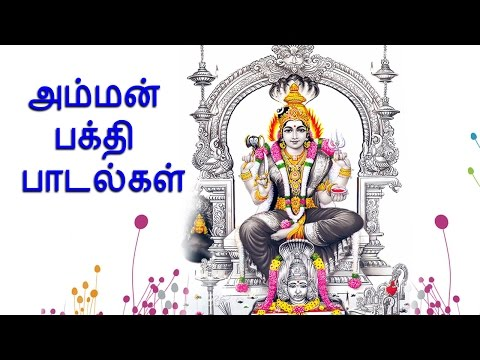 அம்மன் பக்தி பாடல்கள்   Amman Tamil Devotional Songs   K. Veeramani   Bhakti Padalgal