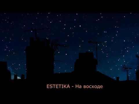 ESTETIKA - НА ВОСХОДЕ  (slowed + reverb) ❤ samovlubleniy.