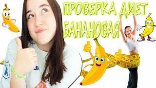 Проверка диет. Бананово-Молочная диета. -3кг за 3 дня