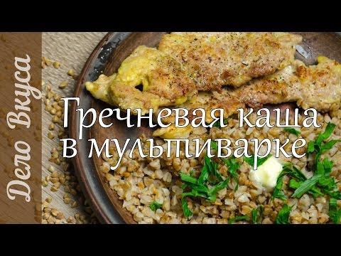 Гречневая каша в мультиварке - рецепт от Дело Вкуса