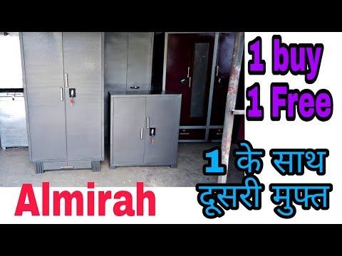 Almirah | Modern Almirah 2018 | Metal Almirah  | Almaari | Almari Design