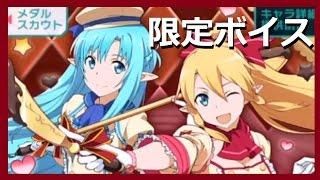 【バレンタインガチャで限定ボイスを・・・】SAOコードレジスタ アスナとリーファの限定ボイスが聞きたい thumbnail