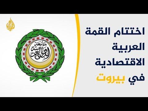 اختتام القمة العربية الاقتصادية ببيروت.. مقررات ومشروعات  - نشر قبل 12 ساعة