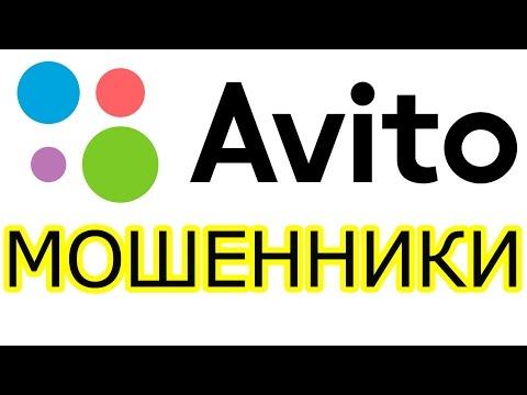 AVITO - Мошенники! ║ АВИТО