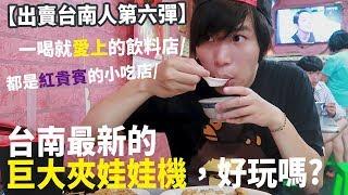 【出賣台南人第六彈】一喝就愛上的飲料店(立斯衛)/都是紅貴賓的小吃店(老得伯)/巨大夾娃娃機?