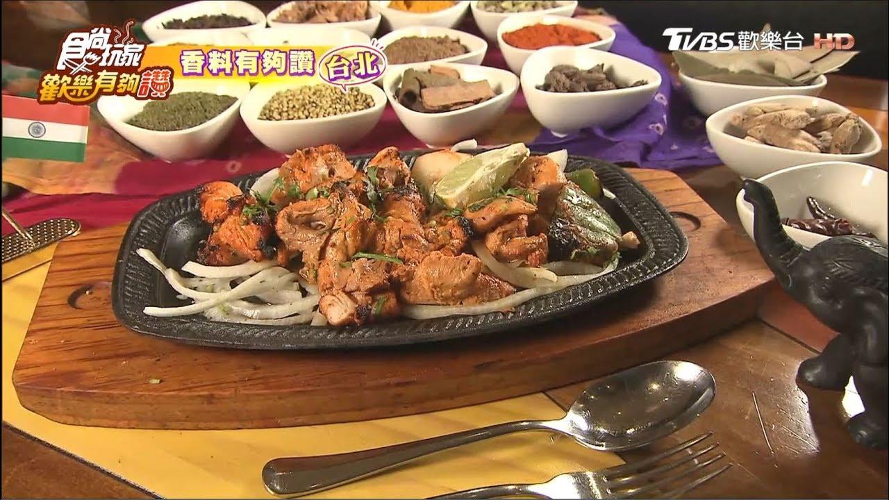 【臺北】香料王國印度菜 食尚玩家歡樂有夠讚 - YouTube