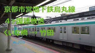 [2019.4.1~]京都市営地下鉄烏丸線 4ヶ国語放送 くいな橋→竹田