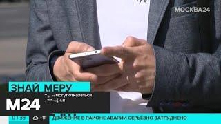 Сотовые операторы могут отказаться от безлимитных тарифов - Москва 24