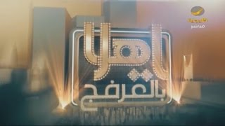 يا هلا بالعرفج حلقة 22 فبراير 2017