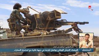 البيضاء : الجيش الوطني يواصل تقدمه في جبهة قانية مع استمرار المعارك