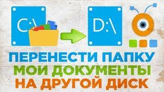 видео Как полностью перенести папку Users (Windows 7, Vista) или Documents and settings (XP) на другой диск