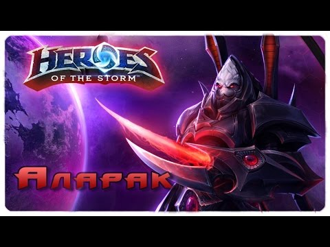 видео: Новый герой убийца - Аларак \ heroes of the storm \ гайд \ обзор \ анализ героя