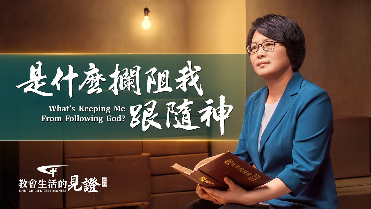 基督徒的经历见证《是什么拦阻我跟随神》