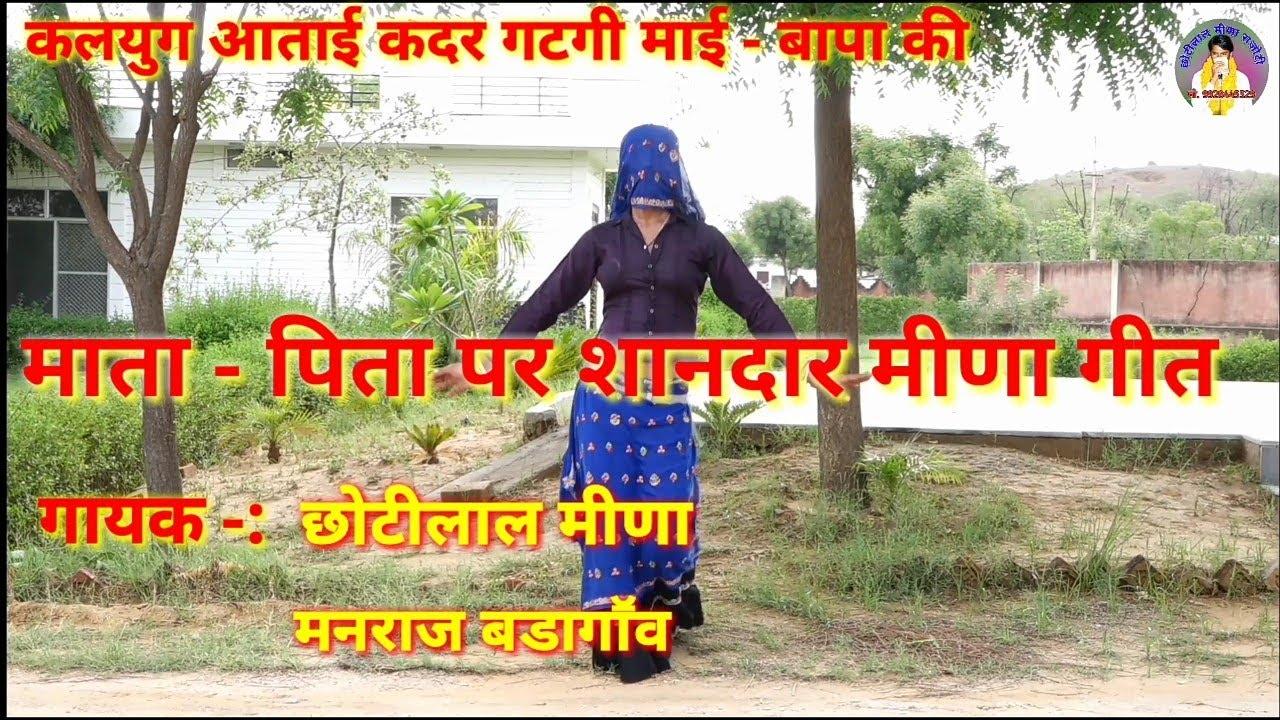 काका - जीजी सु गुवाडी गणी सुवावणी लागह. !! Chhoti Lal Meena Geet