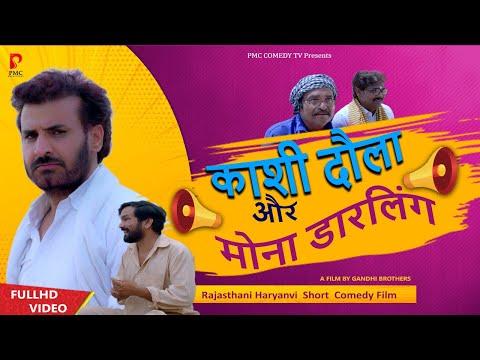 काशी दौला और मोना डार्लिंग - Prakash Gandhi - Rajasthani Comedy Short  Film - PMC COMEDY TV