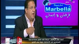 أحمد جلال ابراهيم:  أحمد سليمان طلب العودة إلى مجلس إدارة الزمالك عقب استقالته