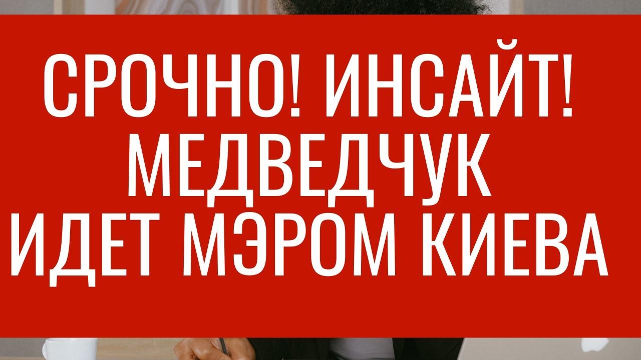 Срочно.Инсайт.Медведчук идёт мэром Киева.