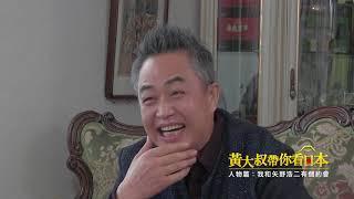 黃大叔採訪矢野浩二.
