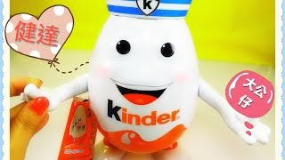 玩具 | 開箱 | 健達 | 巧克力蛋 | 奇趣蛋 | 健達出奇蛋 | 公仔玩具| kinder Surprise Eggs Unboxing