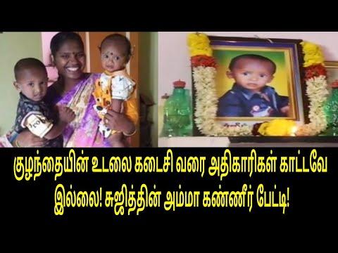 கடைசி வரை அதிகாரிகள் காட்டவே இல்லை! | Sujith | Sujith News | Sujith Update | Tamil News | Tamil