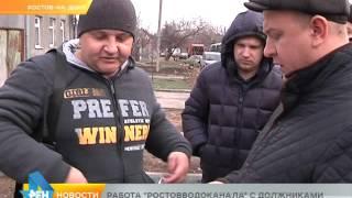 """Работа """"Ростовводоканала"""" с должниками"""