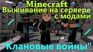 Выживание на сервере с модами / Клановые войны industrial craft2 (плагин клановые войны в minecraft)