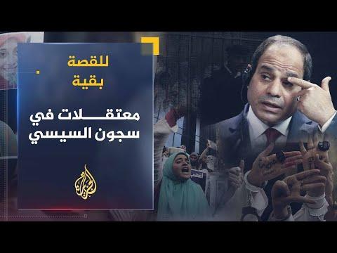 للقصة بقية- قصة النساء المعتقلات في سجون السيسي  - 22:53-2019 / 3 / 11