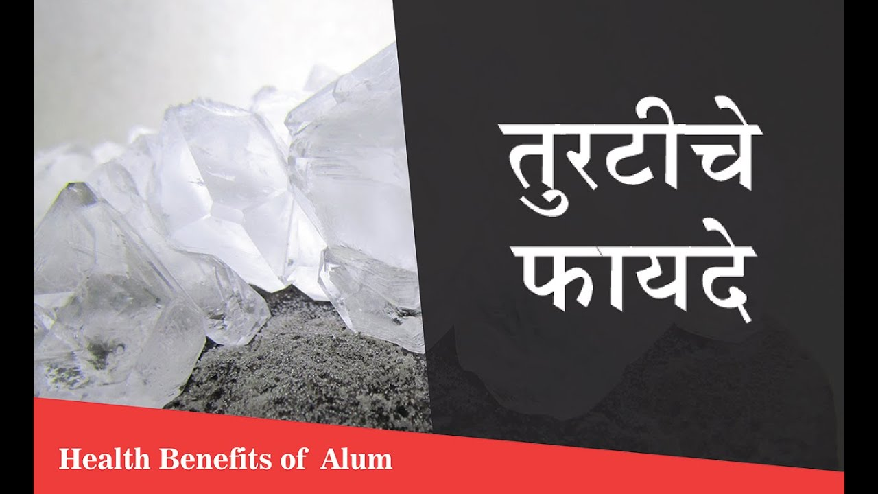 तुरटीचे फायदे   Health & Beauty benefits of Alum ( Turti ) in Marathi