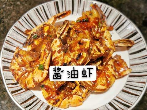 老黄下厨之酱油虾 Prawn With Soy Sauce