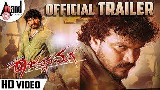 Rajannana Maga | Kannada Official HD Trailer 2019 | Harish | Akshatha | Ravi Basrur | Kolar Seenu