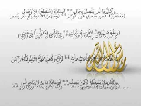 Ajrumiyyah arabic
