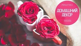 ♥Мешковина+Ткань♥ Романтический Домашний Декор на День Влюбленных Стиль Жизни Идеи для Творчества