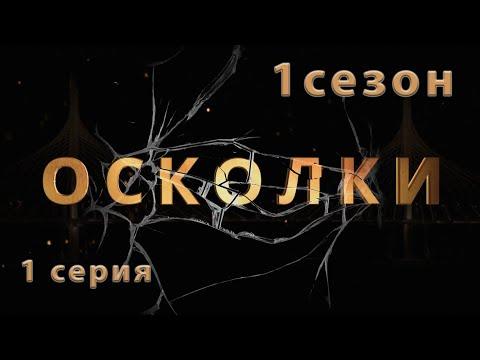 """Сериал """"Осколки"""". 1 серия. 1 сезон"""