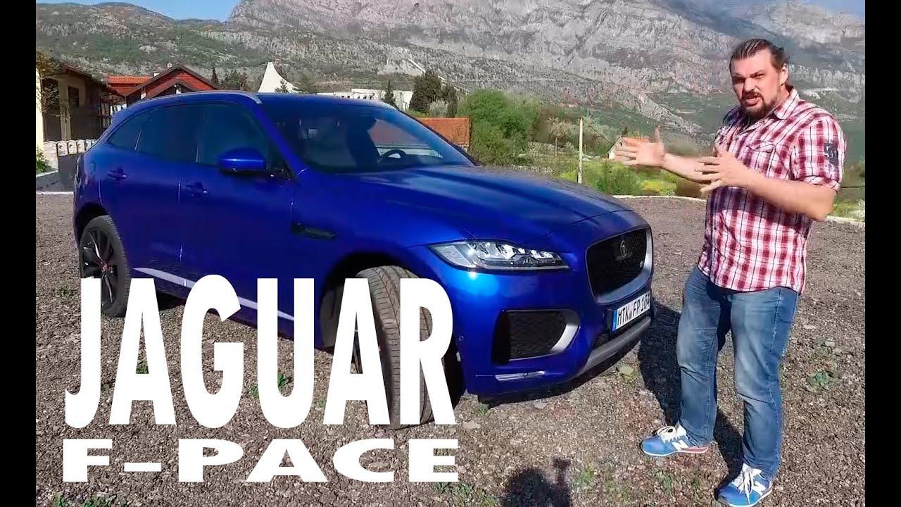 "тест-драйв Jaguar F-Pace, первого кроссовера от ""Ягуар"" #СТОК №8"
