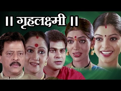 Gruhalaxmi Marathi Full Movie | Ramesh Bhatkar, Alka Kubal
