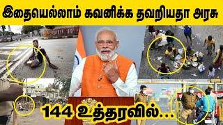 ஊரடங்கு முக்கியம் ஆனால் முன்னேற்ப்பாட்டை கோட்டை விட்டதா அரசு? Did 144 Failed? IBC Tamil
