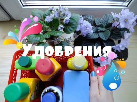 видео: Удобрения для комнатных растений и средства защиты от вредителей. Мой опыт