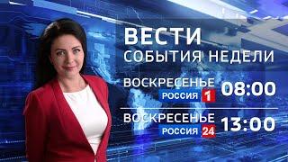 Вести Ставропольский край. События недели (20.06.2021)