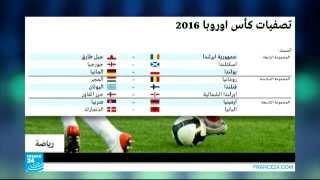 نتائج تصفيات كأس أوروبا 2016  لكرة القدم