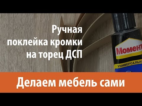 видео: Поклейка кромки для ДСП на Момент. Без утюга!