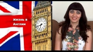 Жизнь в Англии. Какая же она, Англия? Впечатление от Великобритании(Моя жизнь в Англии, какая она Англия, что же там такого, в этой стране? Обо всём в этом длинном видео :) ПОДПИСК..., 2014-01-25T09:30:00.000Z)
