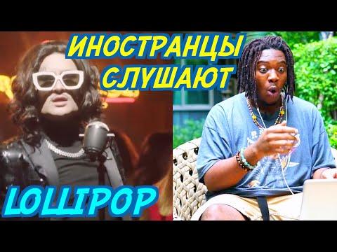 ИНОСТРАНЦЫ СЛУШАЮТ: Элджей & MORGENSHTERN - Lollipop. Иностранцы слушают русскую музыку.
