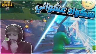 ابكي من القهر ( سكواد عشوائي ) ..!! Fortnite
