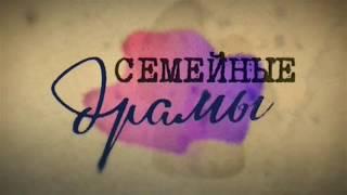 """Сериал """"Семейные драмы"""". Серия 342. Актёр Андрей Краснов."""