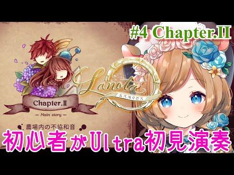 #4【#Lanota】初心者が初見Ultra演奏!チャプターⅡ「農場内の不協和音」SECTION.1【#エリーコニファー/#にじさんじ】