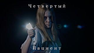 Четвертый Пациент (короткометражный фильм 2016)