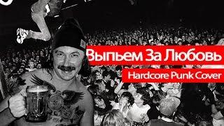 Baixar Earz On Fire и друзья - Выпьем за любовь (Игорь Николаев Hardcore Cover)