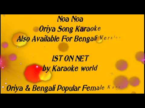 Noa Noa Karaoke |Oriya & Bengali -9126866203
