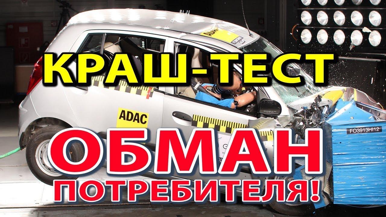 Краш-тест - ОБМАН ПОТРЕБИТЕЛЯ!
